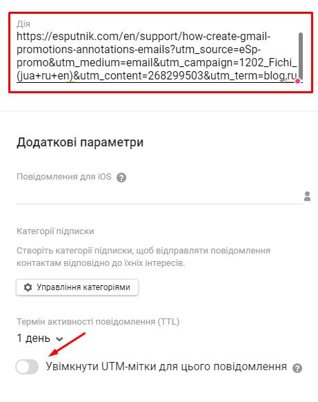 Прописування UTM-мітки в повідомленні Viber та web push вручну