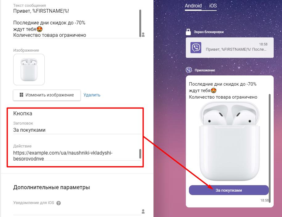 Кнопка в Viber-сообщении