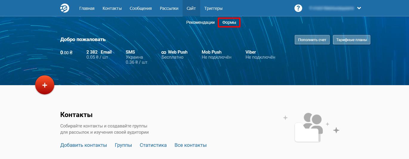 Настройки формы подписки в кабинете eSputnik