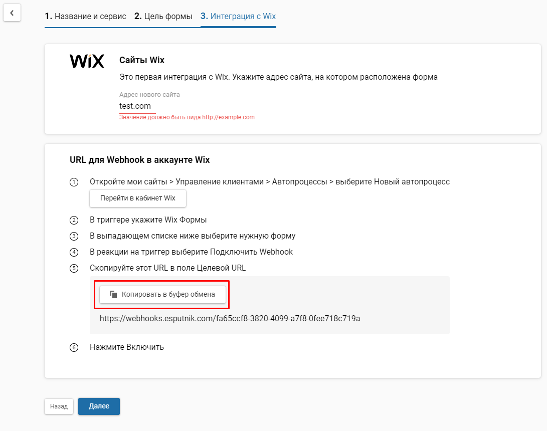 Скропируйте URL Webhook в кабинете eSputnik