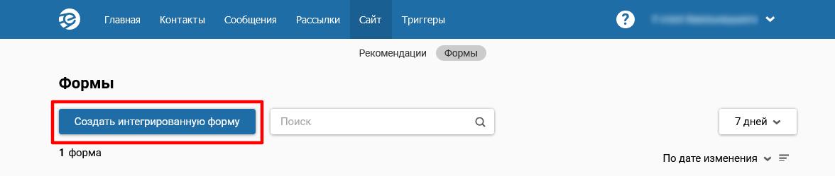 Создать интегрированную форму подписки