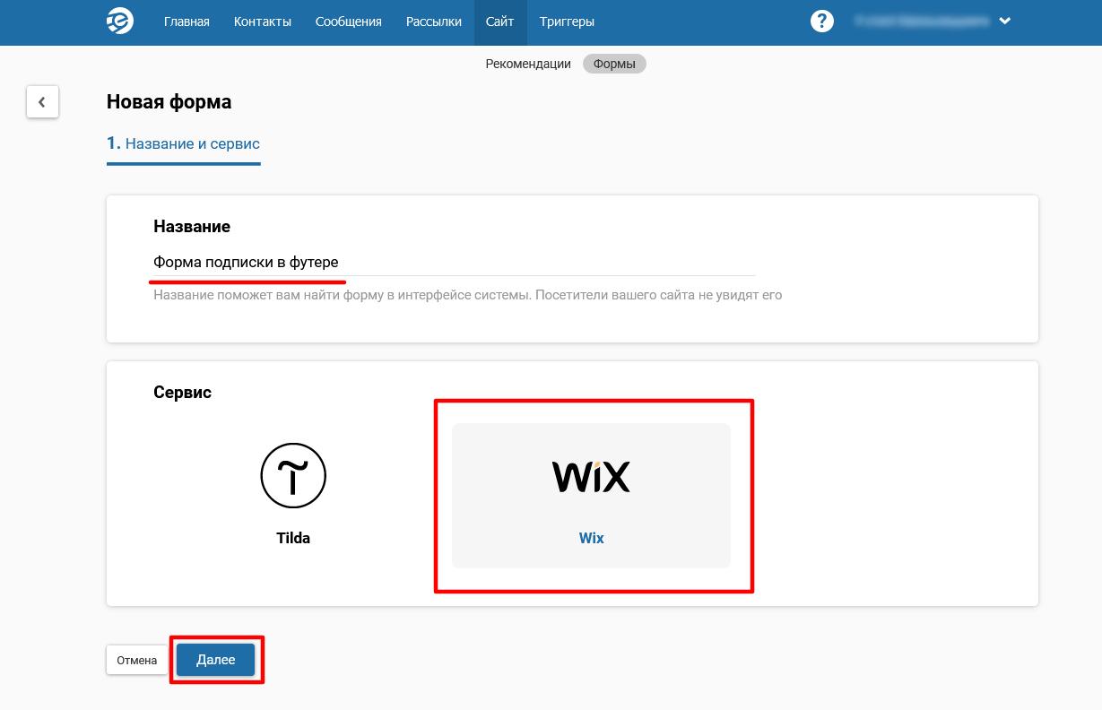 Выберите сервис Wix