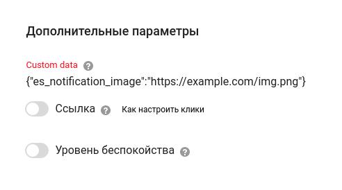 Изображение для уведомлений типа Notification