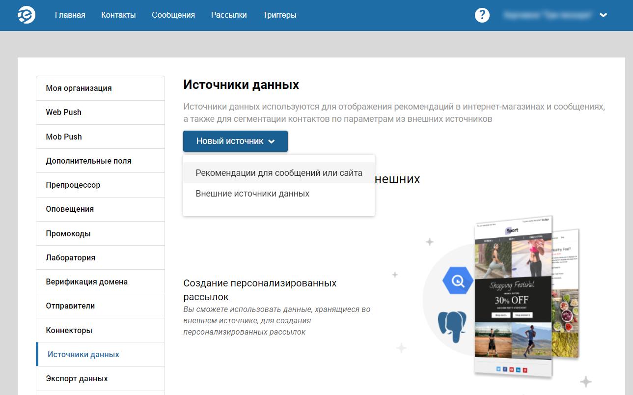 Рекомендации для сообщений или сайта